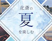 北斎の【夏】を楽しむ - 夏にぴったりな『富嶽三十六景』作品ページを公開しました