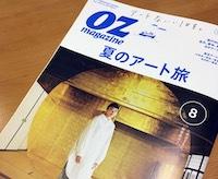 【雑誌掲載情報】ORI TOKYOカフェが7月12日発売号「OZマガジン」に掲載されます