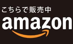 Amazonでも葛飾北斎『富嶽三十六景』の織作品をお買い求めいただけます!